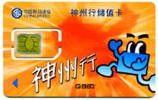 shanghai-shenzhouxing-card.jpg