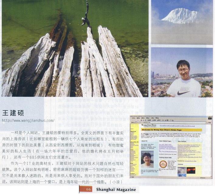 screen-shanghai.magzine-wangjianshuo.com.jpg