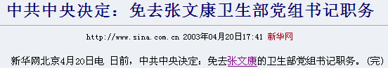 screen-news.sina.com.cn-zhang.wen.kang.PNG