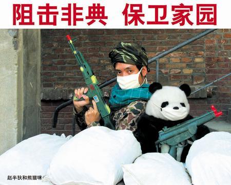 beijing-anti-sars-ad.jpg