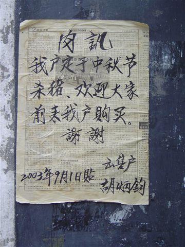 huizhou.xidi-kill.pig-poster.jpg