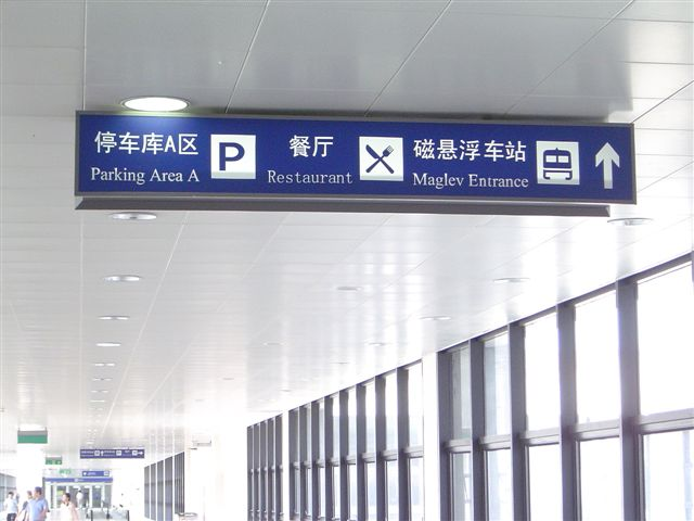 shanghai-maglev-entrance-sign.jpg