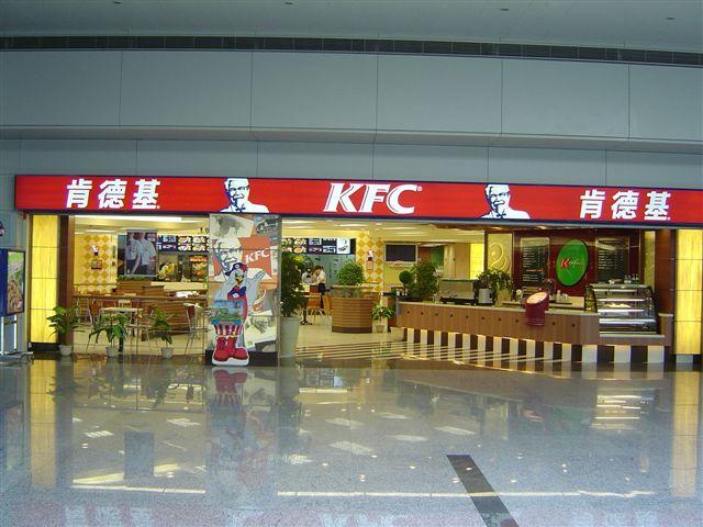 shanghai-maglev-kfc.jpg