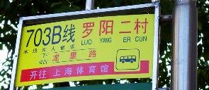 screen-Luo.yang.er.cun-703B.jpg
