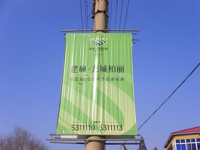 shenyang-jianshuo.garden-on.pole.jpg