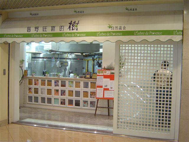 shanghai-provence-door.jpg