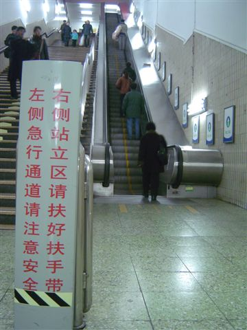 beijing-fast.slow-metro.jpg