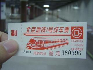 beijing-paper.ticket-metro.no.1.jpg