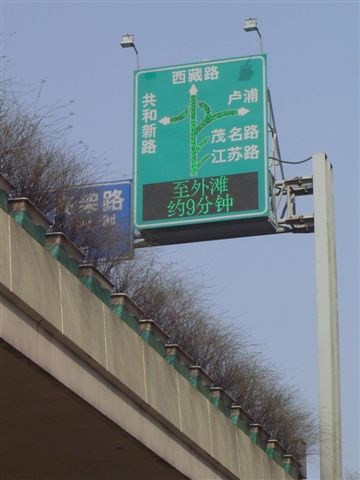 shanghai-traffic.sign-yan.an.rd.jpg