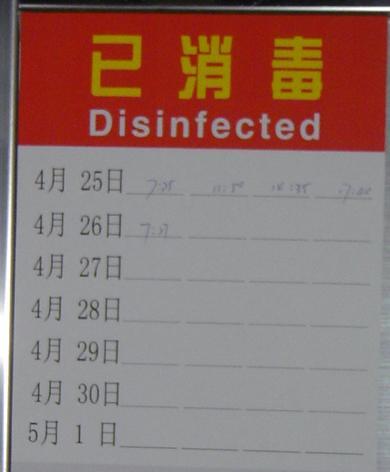 shanghai-disinfected-metro.JPG