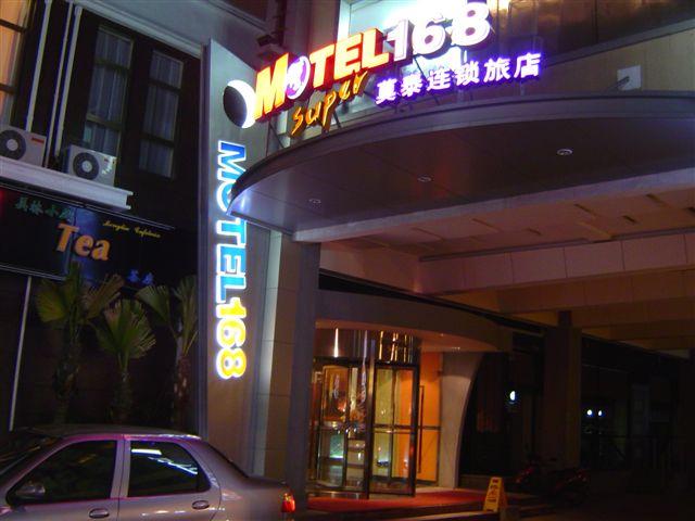 shanghai.motel-entrance-night.jpg