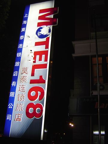 shanghai.motel-sign-night.jpg