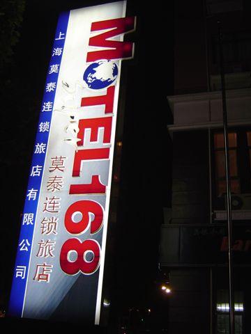 shanghai.motel-sign-night.jpg