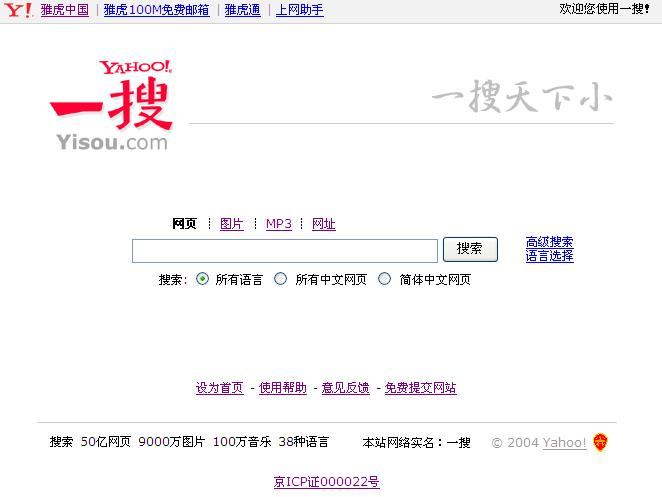 screen-yisou-homepage.jpg