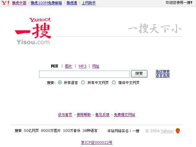 screen-yisou-homepage.jpg