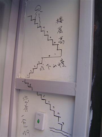 beijing-wait.me-stairs.jpg