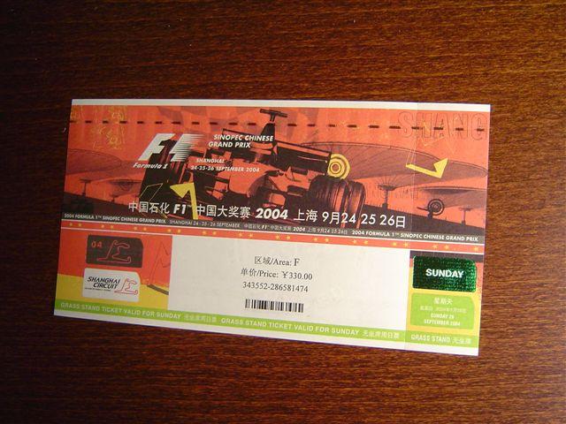 shanghai-f1.ticket.jpg