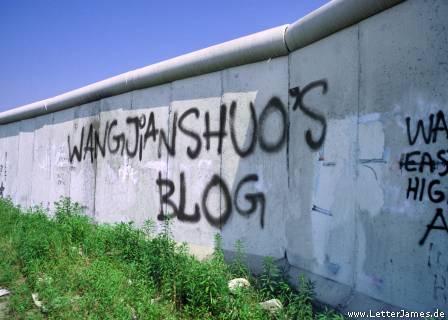 screen-wangjianshuo.blog-berlin.wall.jpg