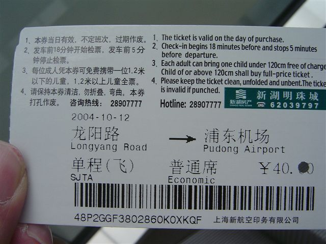 shanghai.maglev-ticket-background.jpg