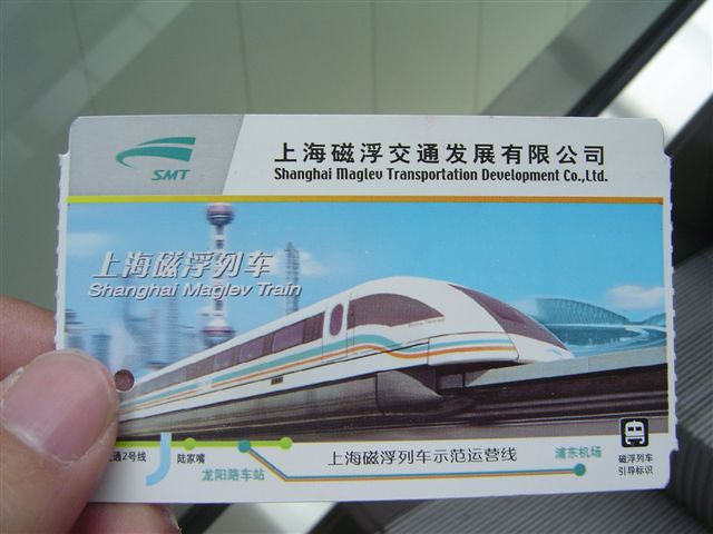 shanghai.maglev-ticket-face.jpg