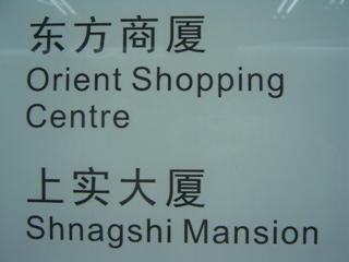 shanghai-MANsion-metro.typo.jpg