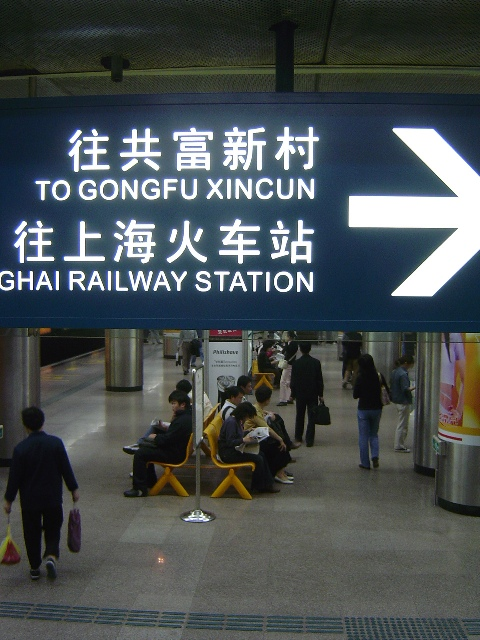shanghai-new.board-metro.jpg