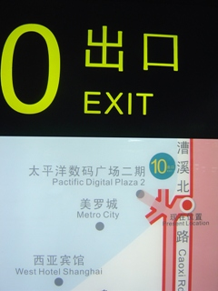 shanghai-pacticific-10.exit.jpg