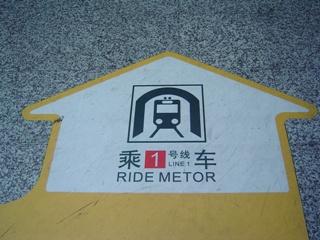 shanghai-ride.metor-metro.typo.jpg