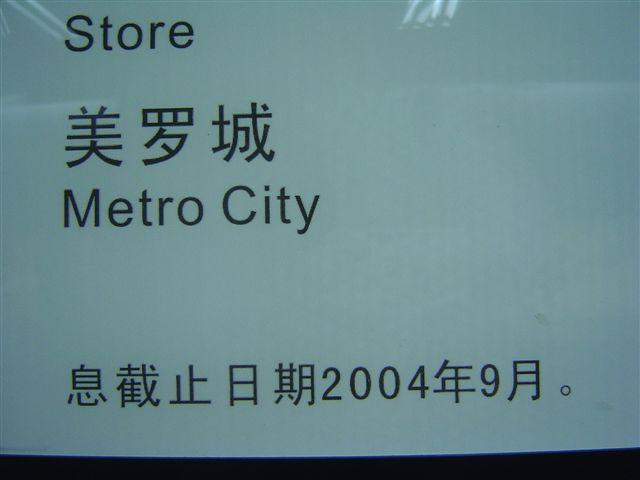 shanghai-xi-metro.typo.jpg