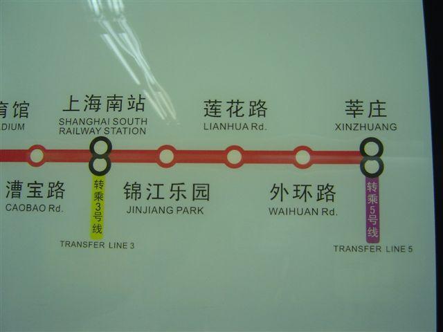 shanghai-xinzhuang-metro.typo.jpg