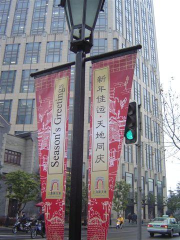 shanghai-spring.festival.log-xintiandi.jpg