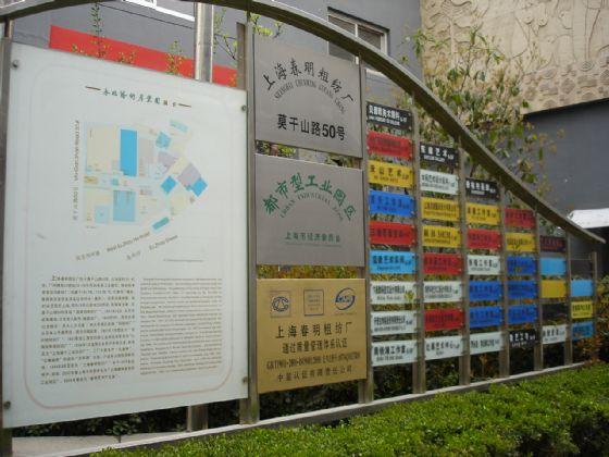 shanghai-board.jpg