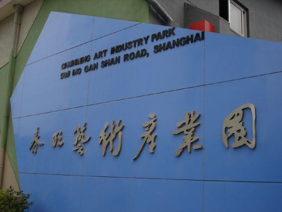 shanghai-chunming.jpg
