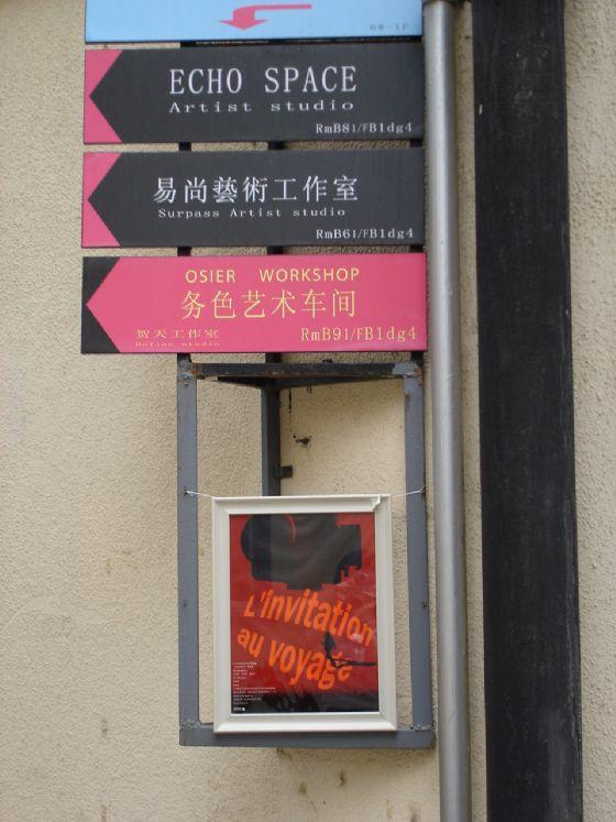 shanghai-photography.exhibition-board.jpg