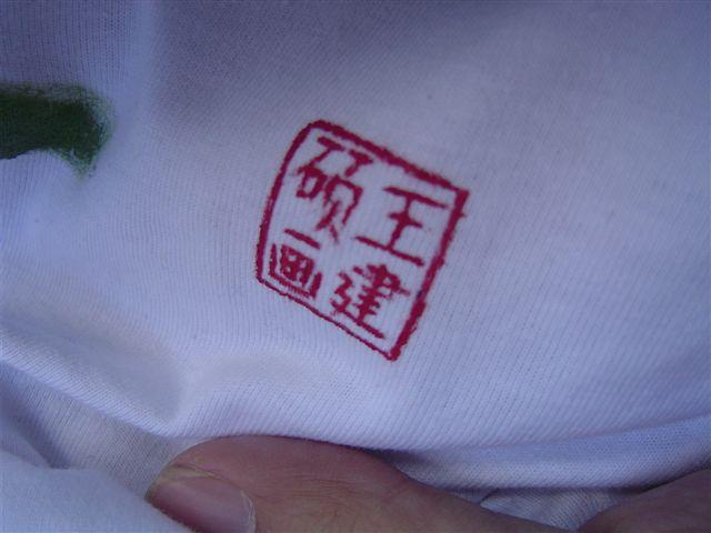 lijiang-stamp-jianshuo.JPG