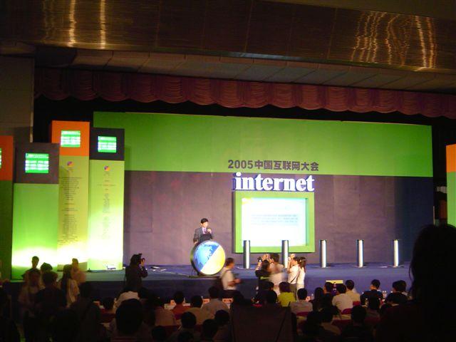 beijing-internet.conference.jpg