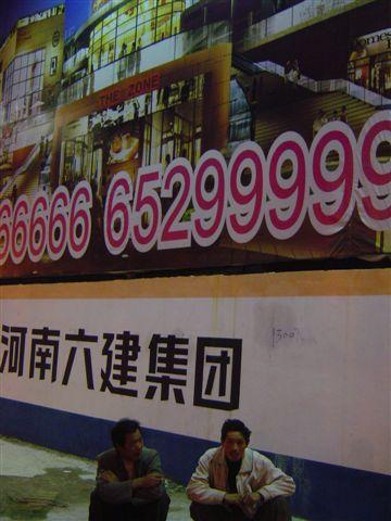 luoyang-real.estate-ad.jpg