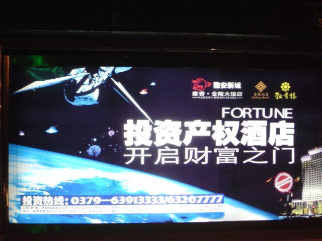 luoyang-real.estate-fortune.jpg