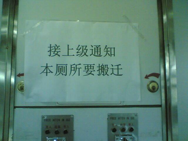 shanghai-paper-restroom.jpg