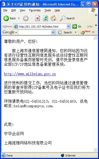 screen-blog.shutdown.png