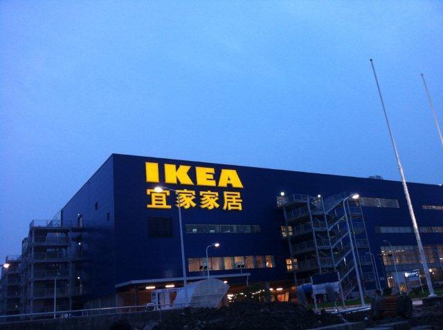 shanghai.ikea-logo.jpg