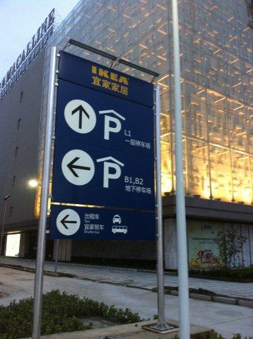 shanghai.ikea-parking.direction.jpg