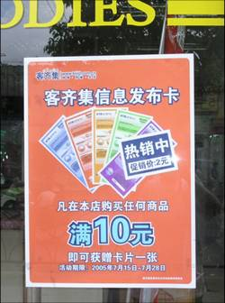 shanghai-kijiji.ad-liangyou.jpg