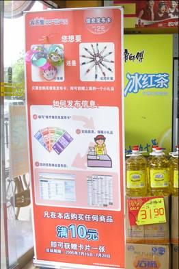 shanghai-kijiji.poster-liangyou.jpg