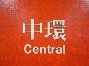 hongkong-central.sign-mtr * 1280 x 960 * (596KB)